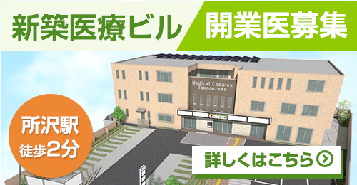 新築医療ビル・Medical Complex Tokorozawa