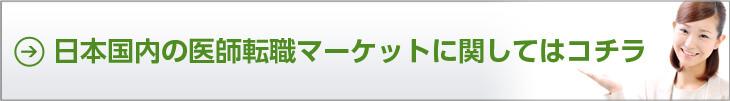日本国内の医師転職マーケットに関してはコチラ