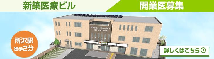 新築医療ビル・Medical Complex Tokorozawa