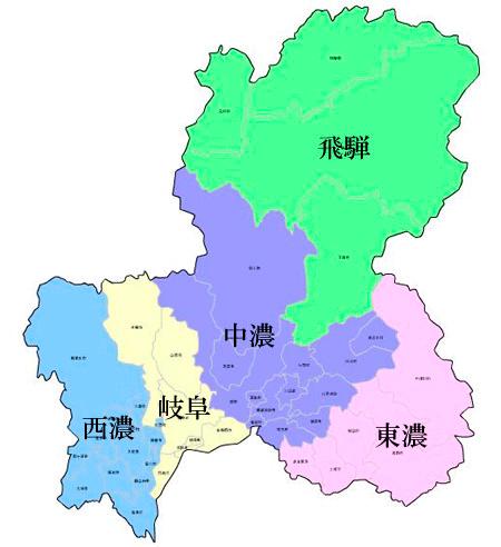 飛騨/中濃/岐阜/西濃/東濃