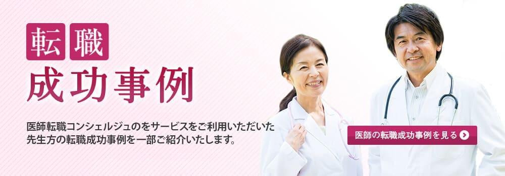 医師の転職成功事例
