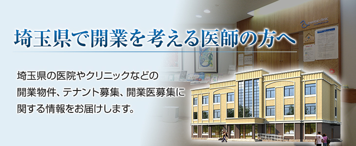 埼玉県で開業を考える医師の方へ