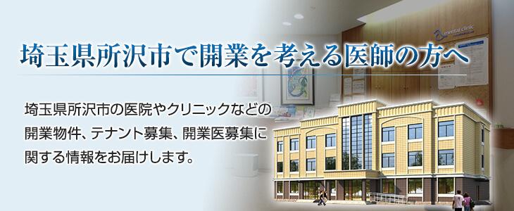 埼玉県所沢で開業を考える医師の方へ