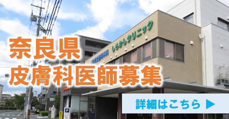 奈良県皮膚科医師募集