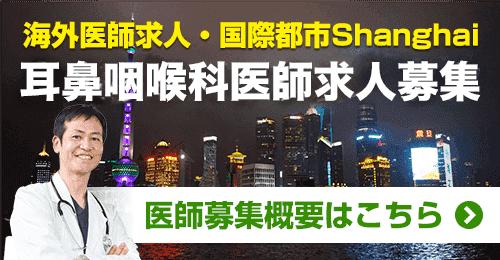 海外医師求人・国際都市Shanghai 上海グリーンクリニック 医師募集概要はこちら