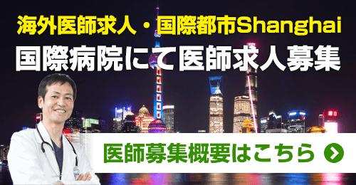 海外医師求人・国際都市Shanghai 医師募集概要はこちら