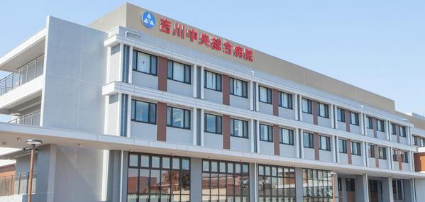吉川中央総合病院 画像   Google 検索