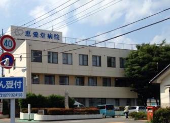 恵愛堂病院   Google 検索