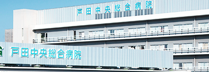 病院のご案内   戸田中央総合病院