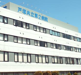 戸塚共立第2病院外観