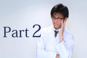 新しい医師の専門医制度について