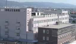 和歌山生協病院外観