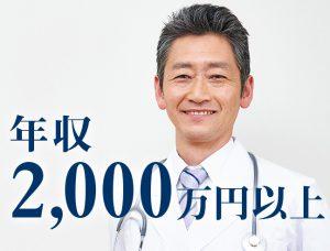 年収2000万円以上の高額年収を稼ぐ医師とは?