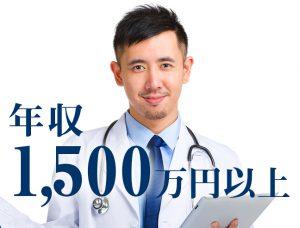 医師としての年収の一つの指標、年収1500万円以上