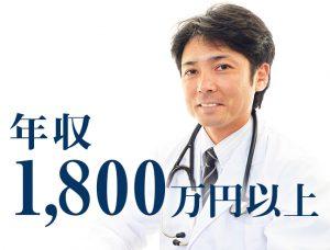 医師求人で年収1,800万円以上の病院の環境と手取り