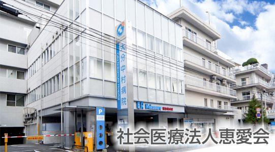 oita-nakamura00