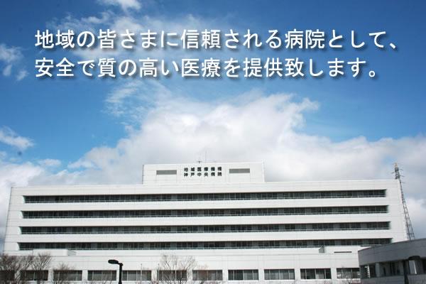 神戸中央病院外観