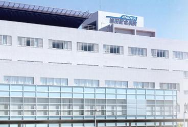 塩田記念病院
