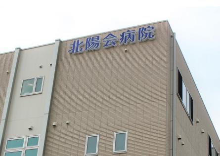 北陽会病院