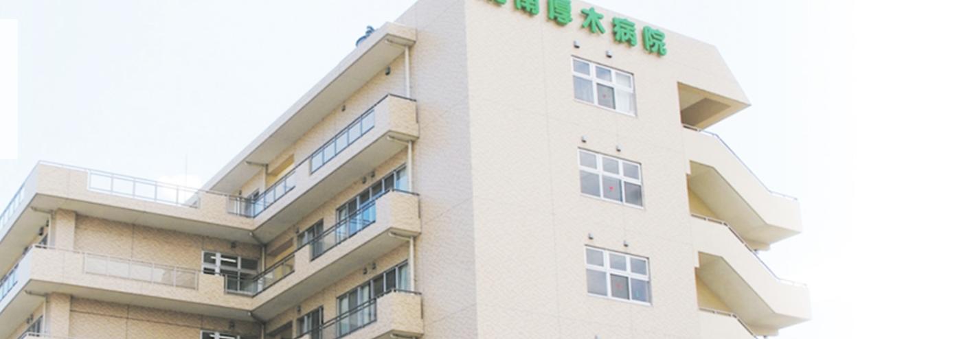 湘南厚木病院外観