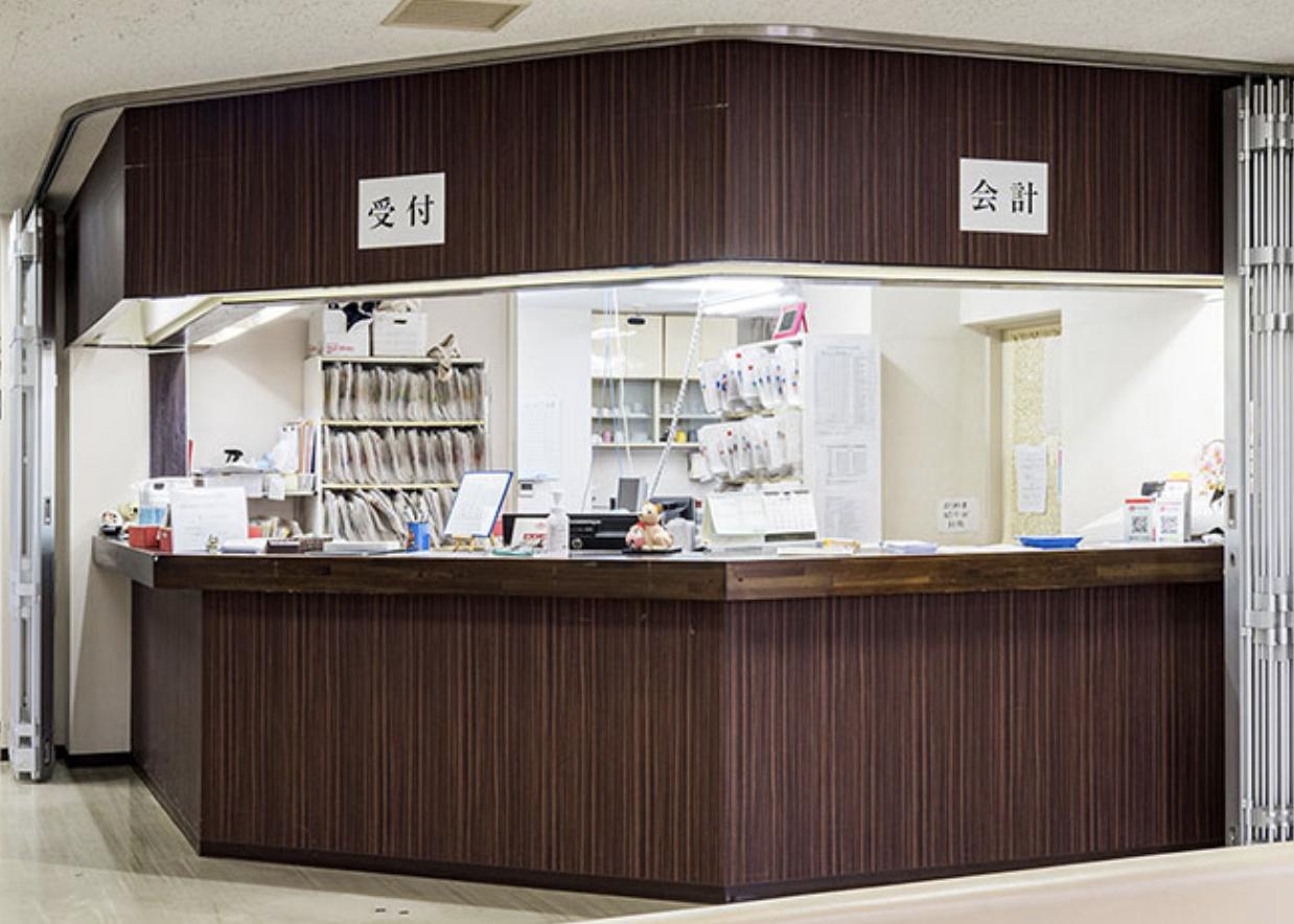 正田病院受付